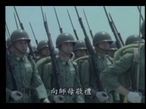 ROC Republic Of China Free China's Army Song