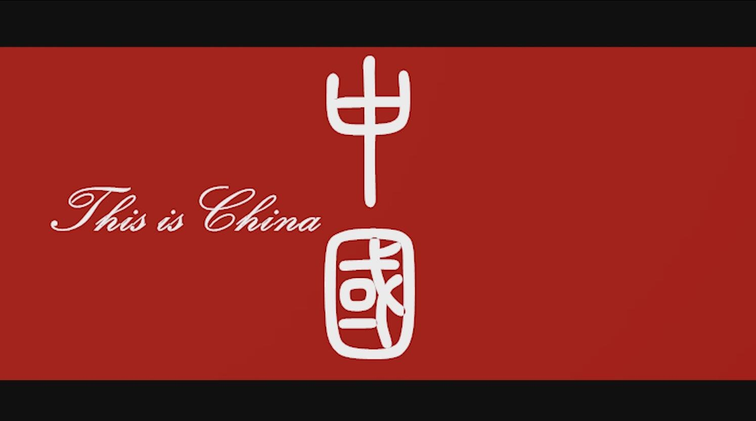Video: This is China